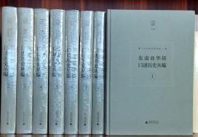 东南亚华侨口述历史丛编(全八册)