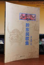 黔东民歌集