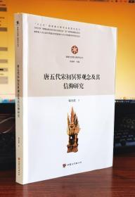唐五代宋初冥界观念及其信仰研究  (敦煌与丝绸之路研究丛书)