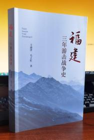 福建三年游击战争史