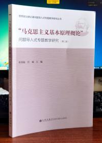 """""""马克思主义基本原理概论""""问题导入式专题教学研究(第2版)"""