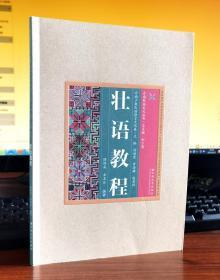 状语教程 (云南少数民族语言文化卷)