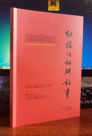 北大红楼与中国共产党创建历史丛书 : 红楼旧址群故事