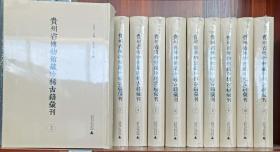 贵州省博物馆藏珍稀古籍汇刊:全11册
