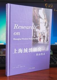 上海绒绣研究:精品图录