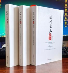 四川党史(一至三卷)