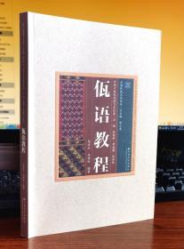 佤语教程 (云南少数民族语言文化卷)