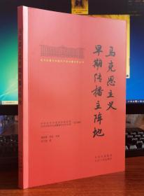 北大红楼与中国共产党创建历史丛书  :马克思主义早期传播主阵地