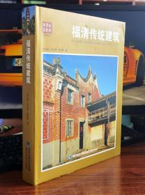 福清传统建筑|——福建传统建筑系列丛书