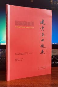 北大红楼与中国共产党创建历史丛书 : 建党伟业起点