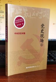党史现场(1):中央苏区时期