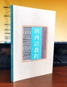 纳西语教程. (云南少数民族语言文化卷)