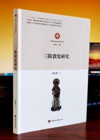 三阶教史研究 (敦煌与丝绸之路研究丛书)