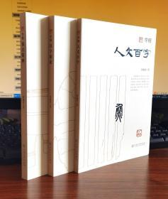 字释 :全三册 (部首简释     人文百字   汉字新论)