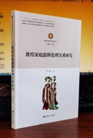 敦煌家庭儒释伦理关系研究 (敦煌与丝绸之路研究丛书)