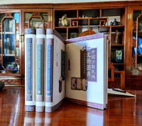 中国少数民族文物图典 (全四册)【精装正版现货】