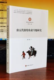 唐五代敦煌农业专题研究 (敦煌与丝绸之路研究丛书)