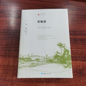 杜晚香:丁玲中短篇小说选/时代记忆文丛