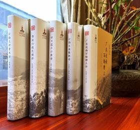 中国濒危语言志:全30册