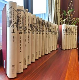 中国语言文化典藏丛书: 全20册