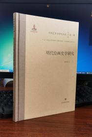 明代绘画史学研究(中国艺术学研究书系:第一辑)
