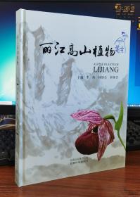 丽江高山植物.【精装】
