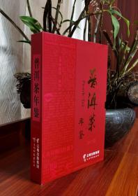 普洱茶年鉴2017(全两册)【现货有封膜】