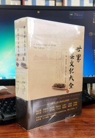 世界茶文化大全(上、下册)【正版全新有封膜】