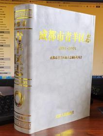 成都市青羊区志:1991-2005