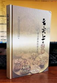 舌尖上的彝味:峨边彝族饮食文化