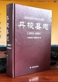 丹棱县志(1993-2006)
