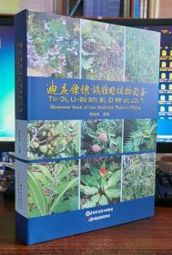 迪庆傈僳族药用植物图鉴:汉文,傈僳文