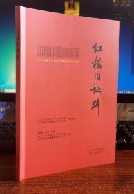 北大红楼与中国共产党创建历史丛书:红楼旧址群