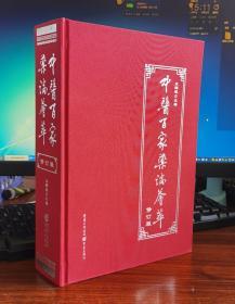 中医百家药论荟萃  (修订版)
