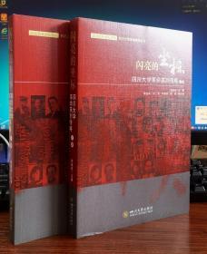 闪亮的坐标——四川大学革命英烈传略(上下册)