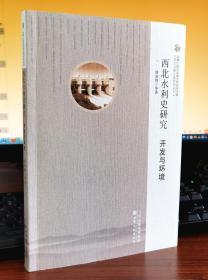 西北水利研究 开发与环境 (丝绸之路与华夏文明研究文库:西北边疆史地研究从书)