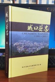 城口县志:1991-2005