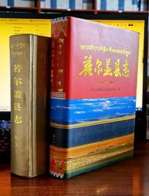 若尔盖县志 (新老版本2本)