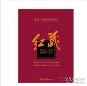 红藏 : 进步期刊总汇 : 1915~1949(全121卷)【正版全新书籍】