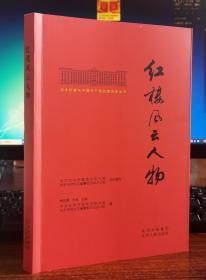 北大红楼与中国共产党创建历史丛书 : 红楼风云人物