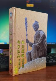 彝文典籍:电子文库