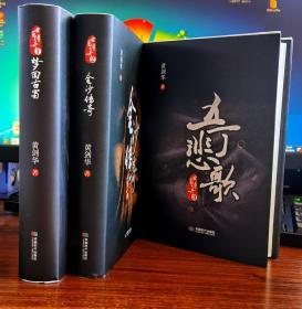 古蜀传奇  (中国科幻,侦探小说))【全三册正版全新】