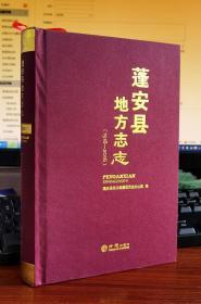 蓬安县地方志志:1518--2016