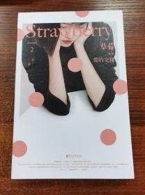 草莓•第二季:爱的交换