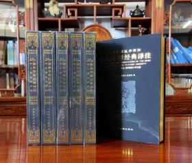 彝族毕摩经典译注(全106卷)  [原装正版 全新]
