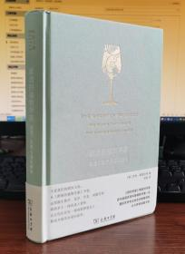 醉酒的植物学家:创造了世界名酒的植物(珍藏本)