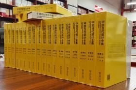 中国当代设计全集(全20册)