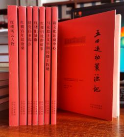 北大红楼与中国共产党创建历史丛书 (全8册)