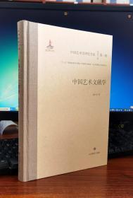 中国艺术文献学(中国艺术学研究书系:第一辑)