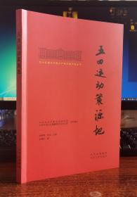 北大红楼与中国共产党创建历史丛书 : 五四运动策源地